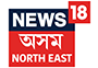 news18-assam-northeast-with-outline