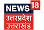 News18-UP-and-UK-with-outline-copy
