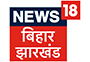 News18-Bihar-Jharkhand-with-outline