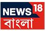 News18-Bangla