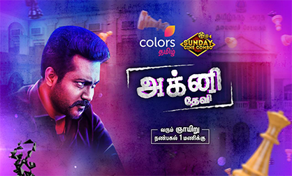 World Television Premiere of Agni Devi and Evergreen En Rasavin Manasile to hit the screen together this Sunday on Colors Tamil