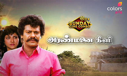 World Television Premiere of Capmaari and Classic Aranmanai Kili to hit the screen this Sunday on Colors Tamil